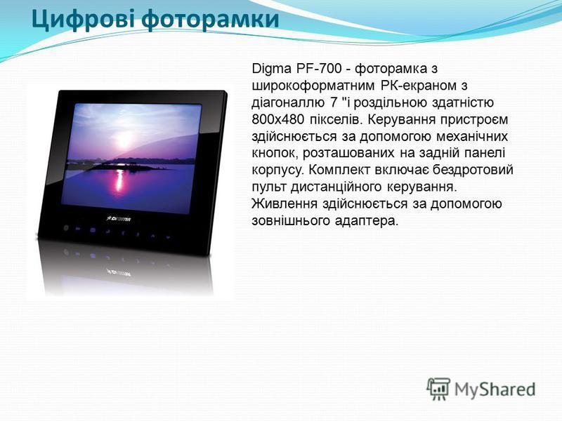 Цифрові фоторамки Digma PF-700 - фоторамка з широкоформатним РК-екраном з діагоналлю 7