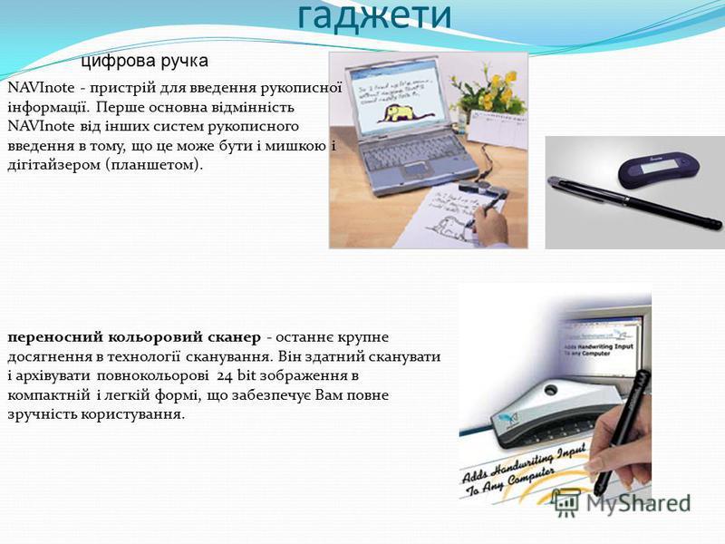 гаджети NAVInote - пристрій для введення рукописної інформації. Перше основна відмінність NAVInote від інших систем рукописного введення в тому, що це може бути і мишкою і дігітайзером (планшетом). цифрова ручка переносний кольоровий сканер - останнє