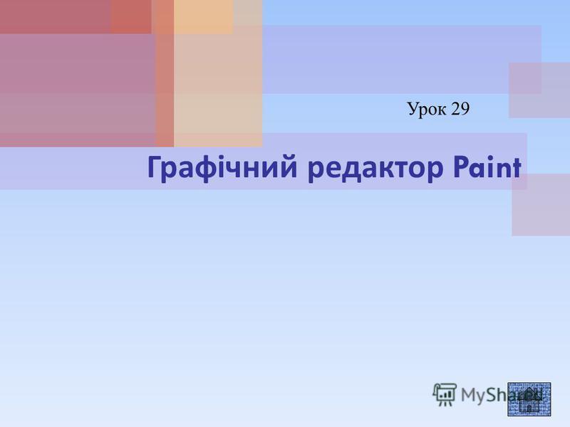 Графічний редактор Paint Урок 29