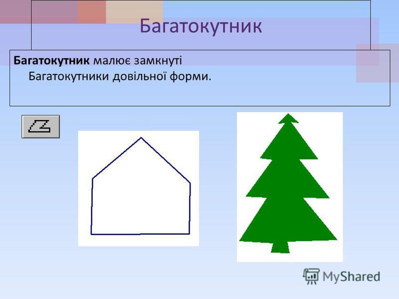 Багатокутник Багатокутник малює замкнуті Багатокутники довільної форми.