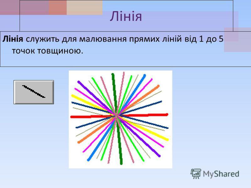Лінія Лінія служить для малювання прямих ліній від 1 до 5 точок товщиною.