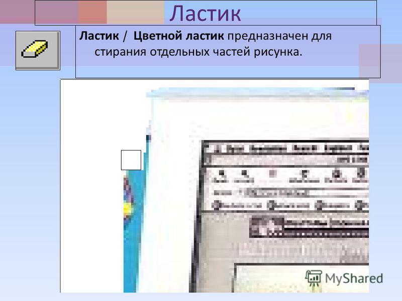 Ластик Ластик / Цветной ластик предназначен для стирания отдельных частей рисунка.