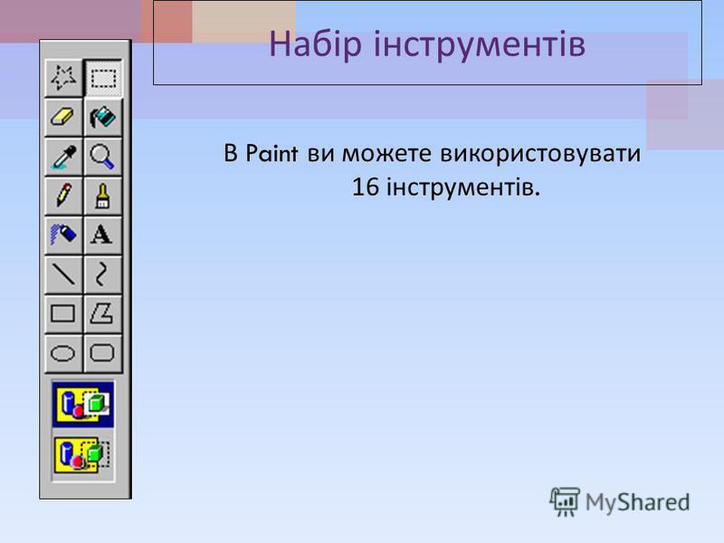 Набір інструментів В Paint ви можете використовувати 16 інструментів.