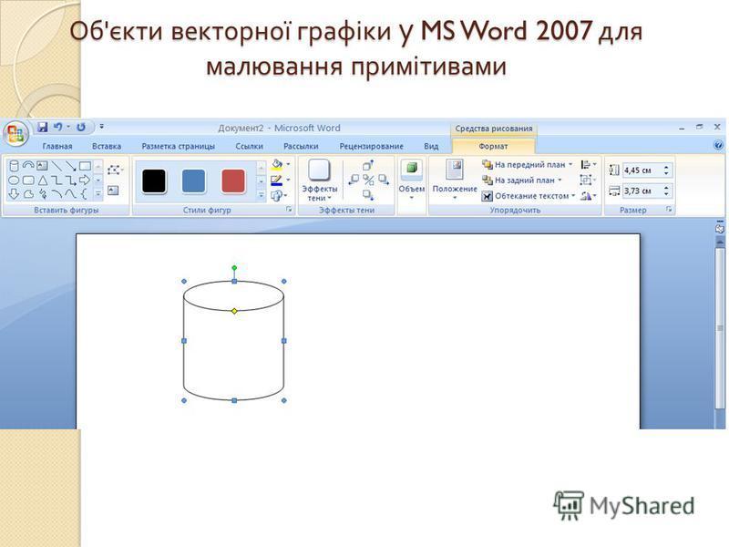 Об ' єкти векторної графіки у MS Word 2007 для малювання примітивами