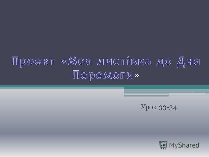 Урок 33-34