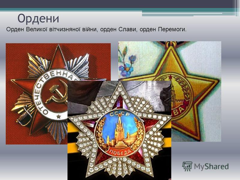 Ордени Орден Великої вітчизняної війни, орден Слави, орден Перемоги.