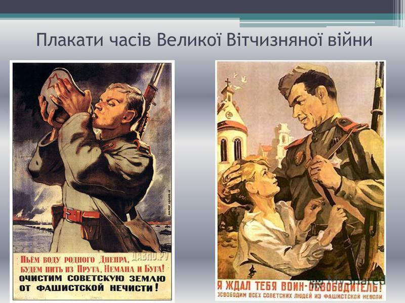 Плакати часів Великої Вітчизняної війни