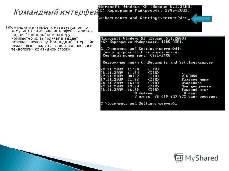 1)Командный интерфейс называется так по тому, что в этом виде интерфейса человек подает