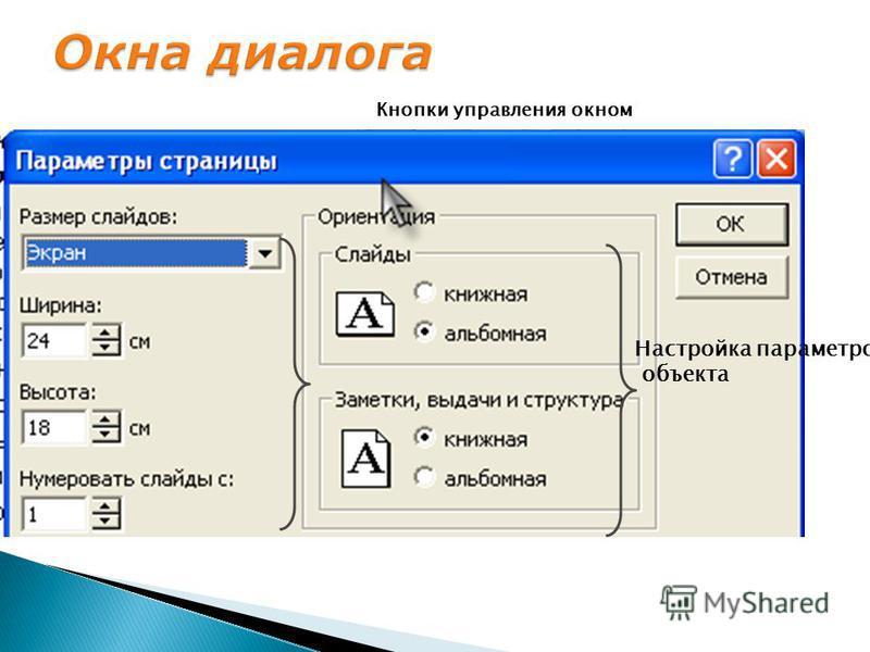 Настройка параметров объекта