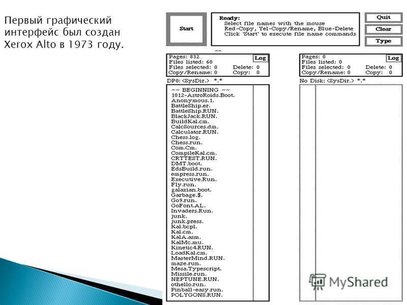 Первый графический интерфейс был создан Xerox Alto в 1973 году.