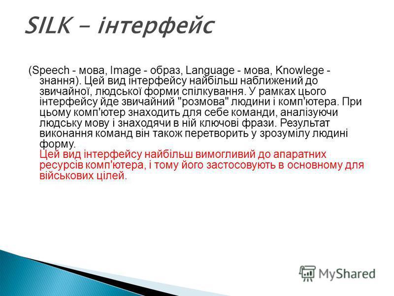 (Speech - мова, Image - образ, Language - мова, Knowlege - знання). Цей вид інтерфейсу найбільш наближений до звичайної, людської форми спілкування. У рамках цього інтерфейсу йде звичайний