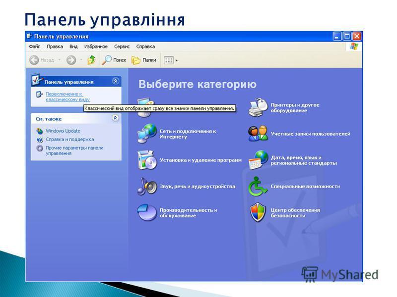 Панель управління