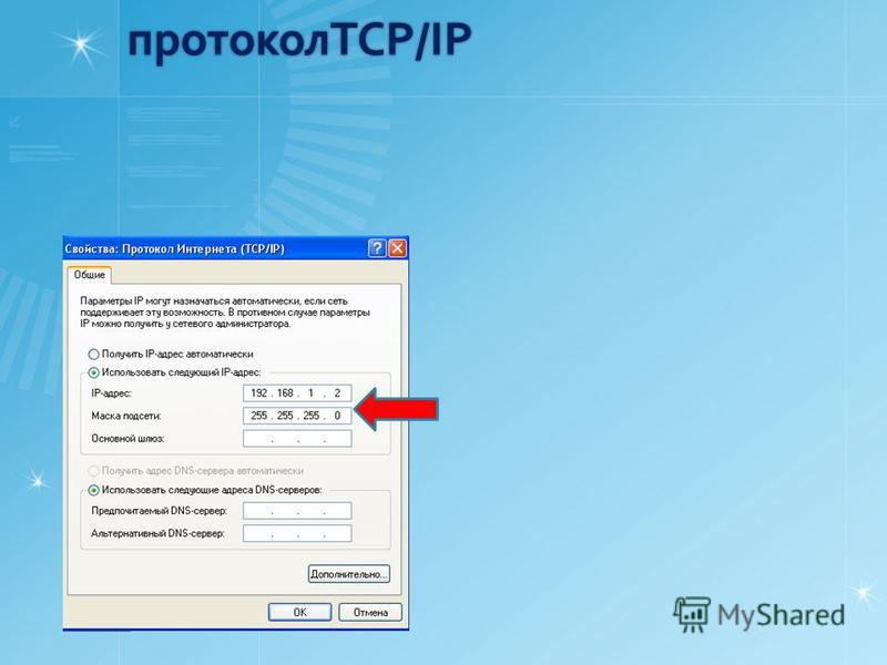 протоколTCP/IP