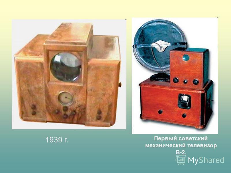 1939 г. Первый советский механический телевизор В-2.