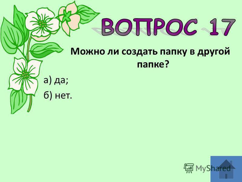 Можно ли создать папку в другой папке? а) да; б) нет.