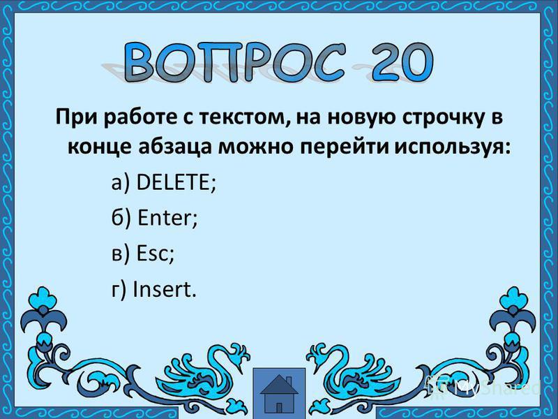 При работе с текстом, на новую строчку в конце абзаца можно перейти используя: а) DELETЕ; б) Enter; в) Esc; г) Insert.
