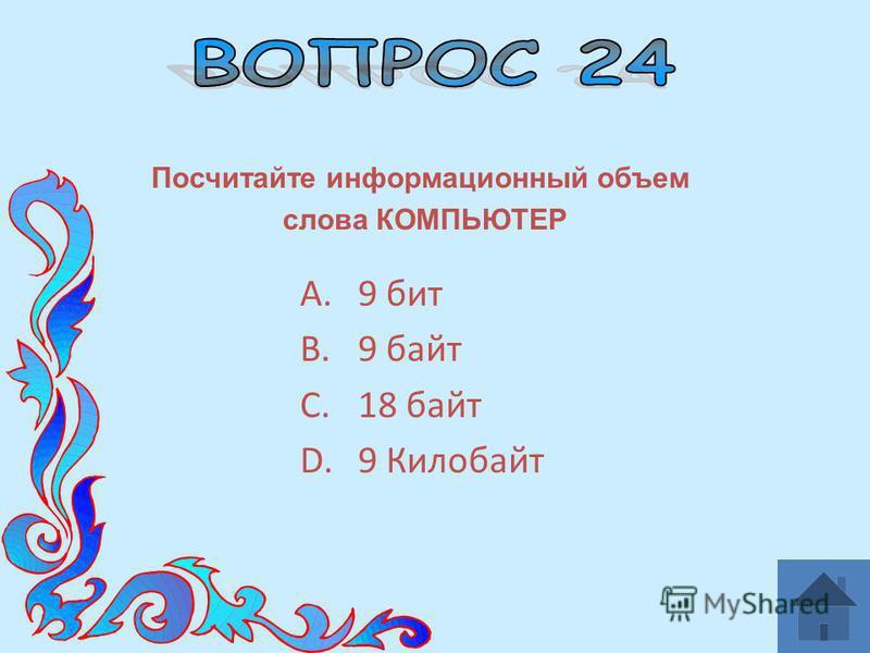 A.9 бит B.9 байт C.18 байт D.9 Килобайт Посчитайте информационный объем слова КОМПЬЮТЕР
