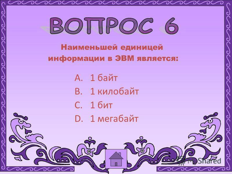A.1 байт B.1 килобайт C.1 бит D.1 мегабайт Наименьшей единицей информации в ЭВМ является:
