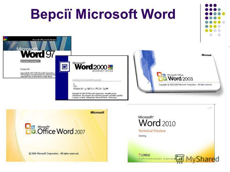 Версії Microsoft Word