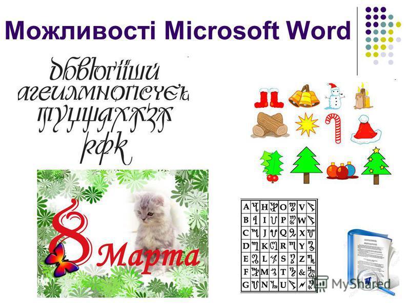 Можливості Microsoft Word