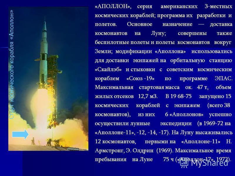 «АПОЛЛОН», серия американских 3-местных космических кораблей; программа их разработки и полетов. Основное назначение доставка космонавтов на Луну; совершены также беспилотные полеты и полеты космонавтов вокруг Земли; модификации «Аполлона» использова
