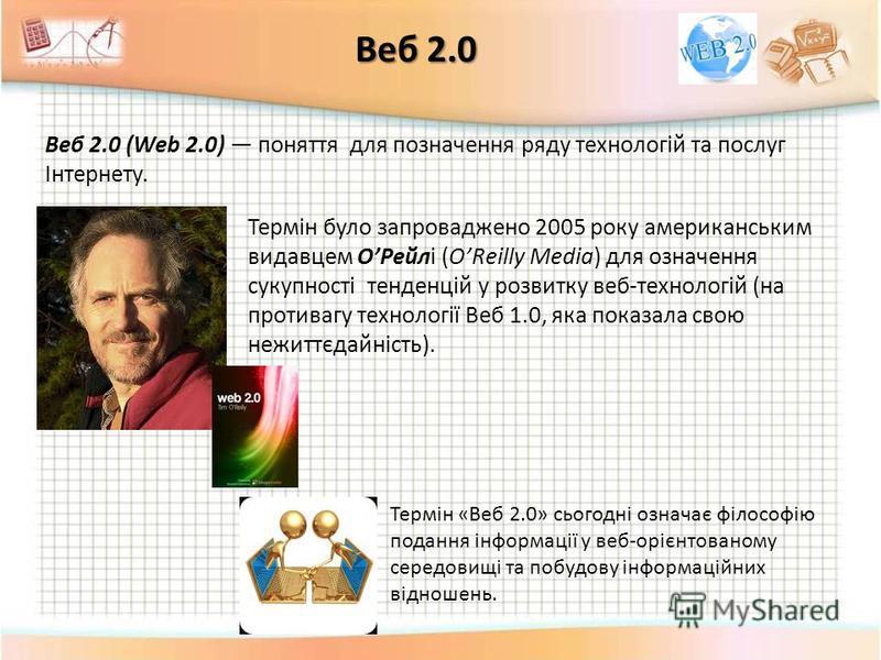 Веб 2.0 (Web 2.0) поняття для позначення ряду технологій та послуг Інтернету. Веб 2.0 Термін було запроваджено 2005 року американським видавцем ОРейлі (OReilly Media) для означення сукупності тенденцій у розвитку веб-технологій (на противагу технолог