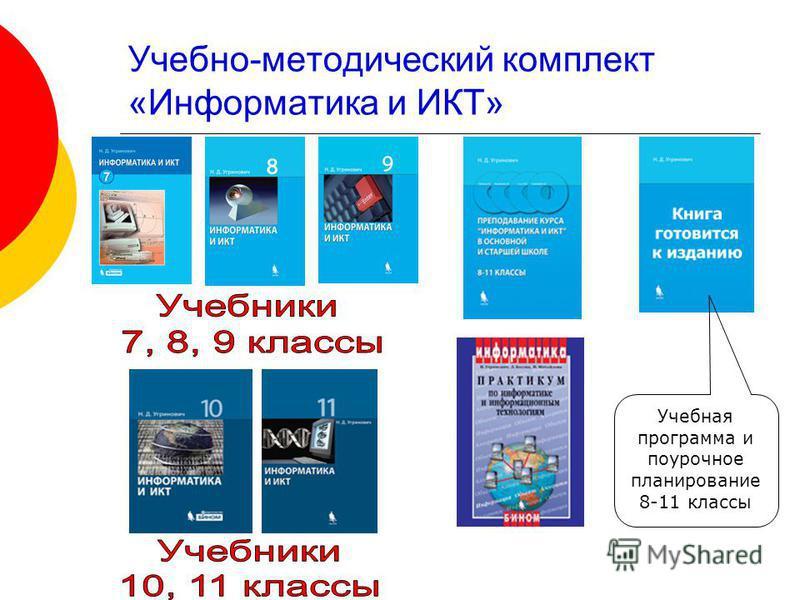 Учебно-методический комплект «Информатика и ИКТ» Учебная программа и поурочное планирование 8-11 классы