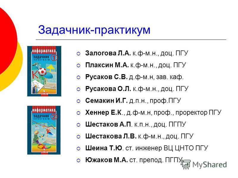 Задачник-практикум по информатике 11 класс залогова плаксин русаков скачать