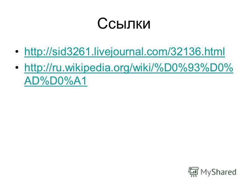 Ссылки http://sid3261.livejournal.com/32136. html http://ru.wikipedia.org/wiki/%D0%93%D0% AD%D0%A1http://ru.wikipedia.org/wiki/%D0%93%D0% AD%D0%A1