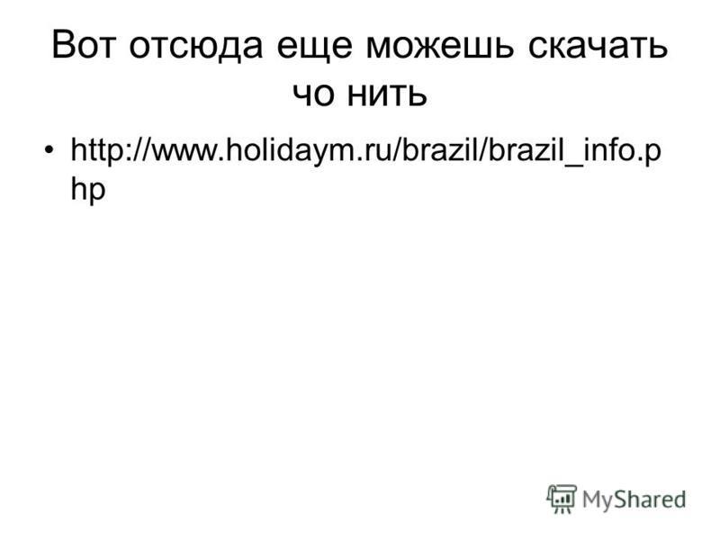 Вот отсюда еще можешь скачать че нить http://www.holidaym.ru/brazil/brazil_info.p hp