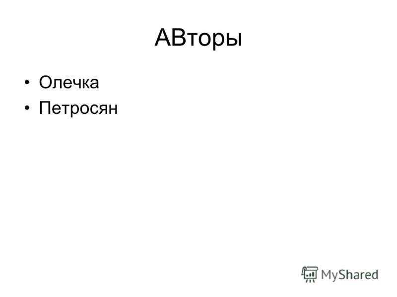 АВторы Олечка Петросян