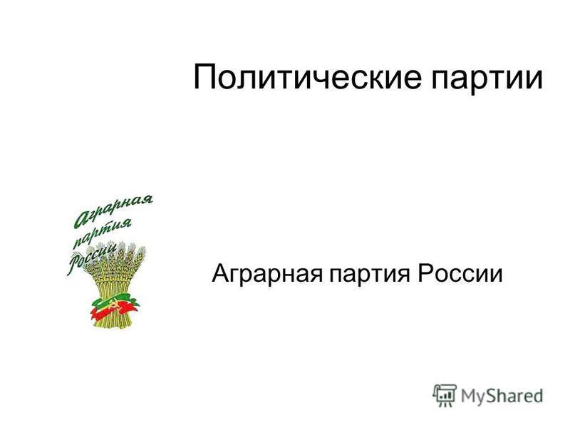 Политические партии Аграрная партия России