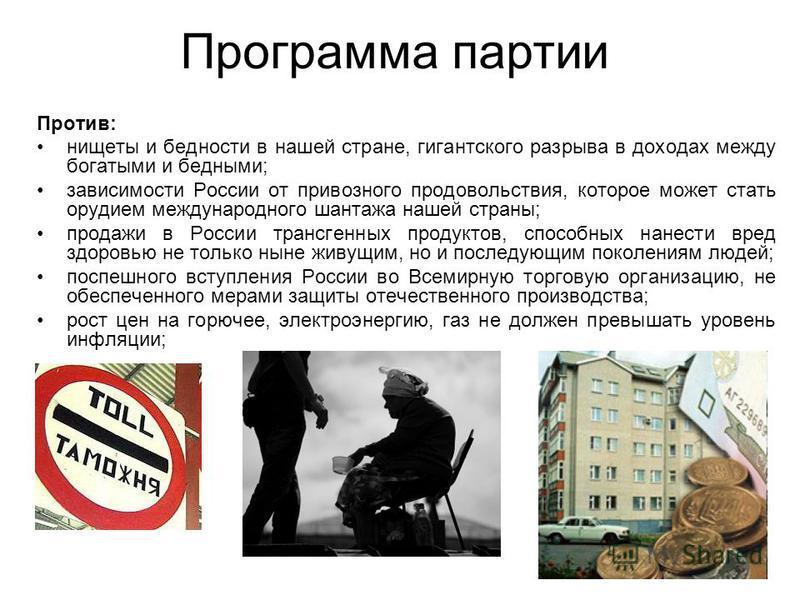 Против: нищеты и бедности в нашей стране, гигантского разрыва в доходах между богатыми и бедными; зависимости России от привозного продовольствия, которое может стать орудием международного шантажа нашей страны; продажи в России трансгенных продуктов