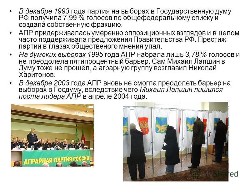 В декабре 1993 года партия на выборах в Государственную думу РФ получила 7,99 % голосов по общефедеральному списку и создала собственную фракцию. АПР придерживалась умеренно оппозиционных взглядов и в целом часто поддерживала предложения Правительств