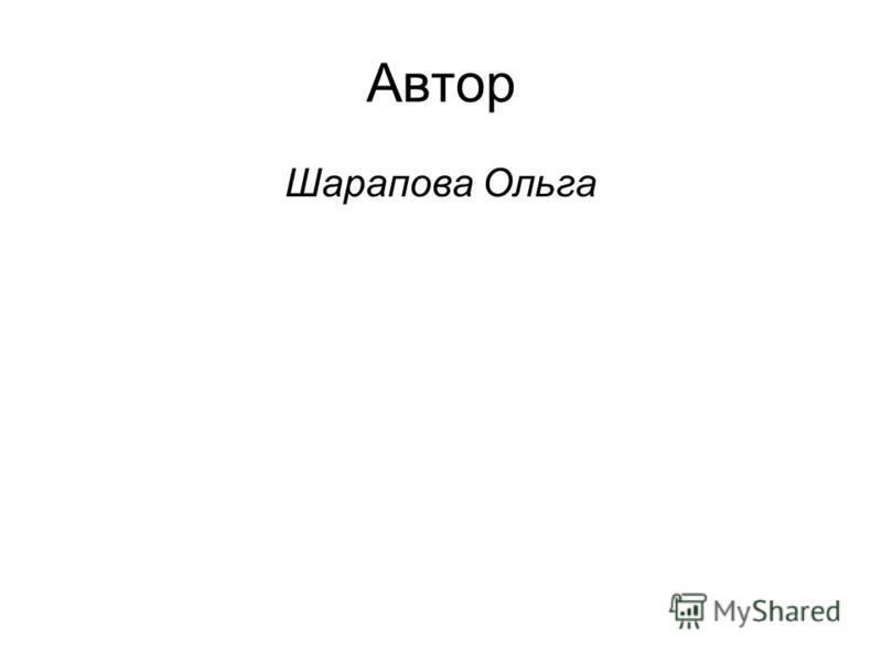 Автор Шарапова Ольга