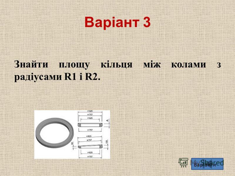 Варіант 3 Знайти площу кiльця мiж колами з радіусами R1 i R2. Варіанти