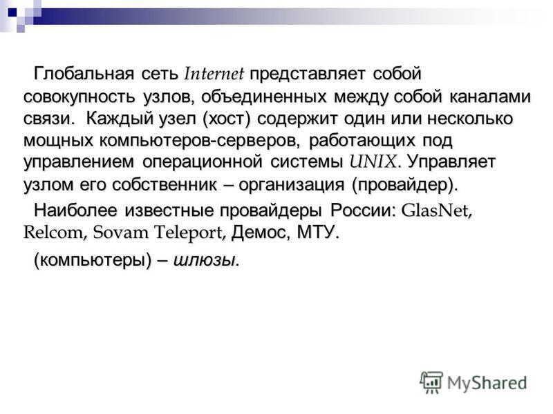 Глобальная сеть Internet представляет собой совокупность узлов, объединенных между собой каналами связи. Каждый узел (хост) содержит один или несколько мощных компьютеров-серверов, работающих под управлением операционной системы UNIX. Управляет узлом