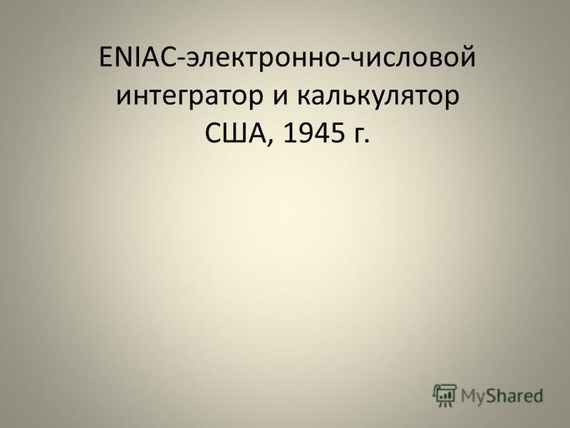 ENIAC-электронно-числовой интегратор и калькулятор США, 1945 г.