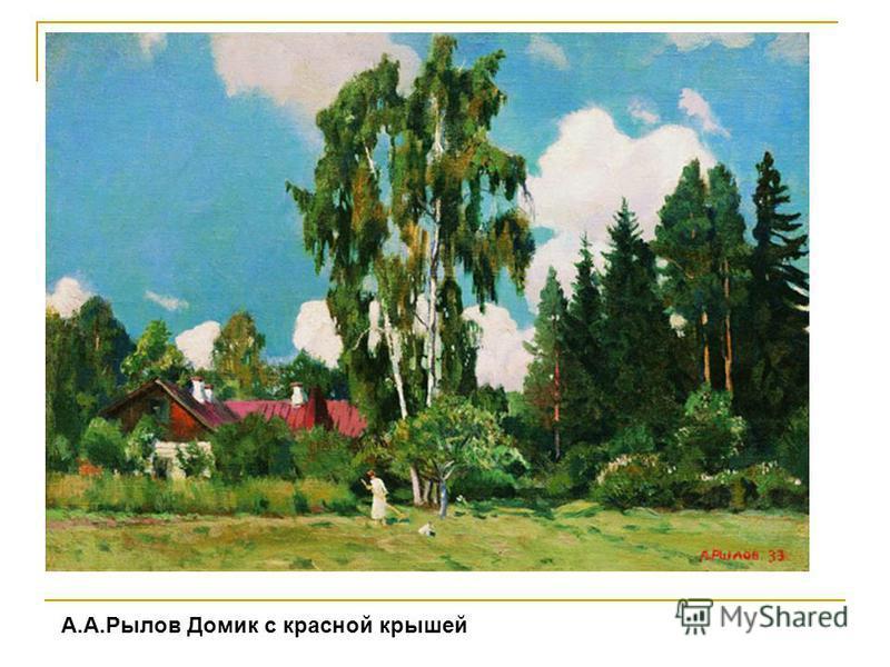 А.А.Рылов Домик с красной крышей