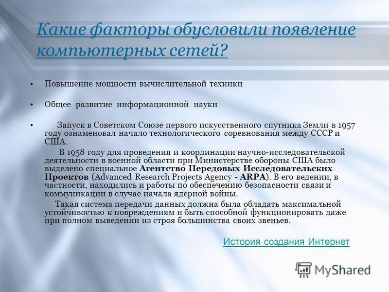 Повышение мощности вычислительной техники Общее развитие информационной науки Запуск в Советском Союзе первого искусственного спутника Земли в 1957 году ознаменовал начало технологического соревнования между СССР и США. В 1958 году для проведения и к