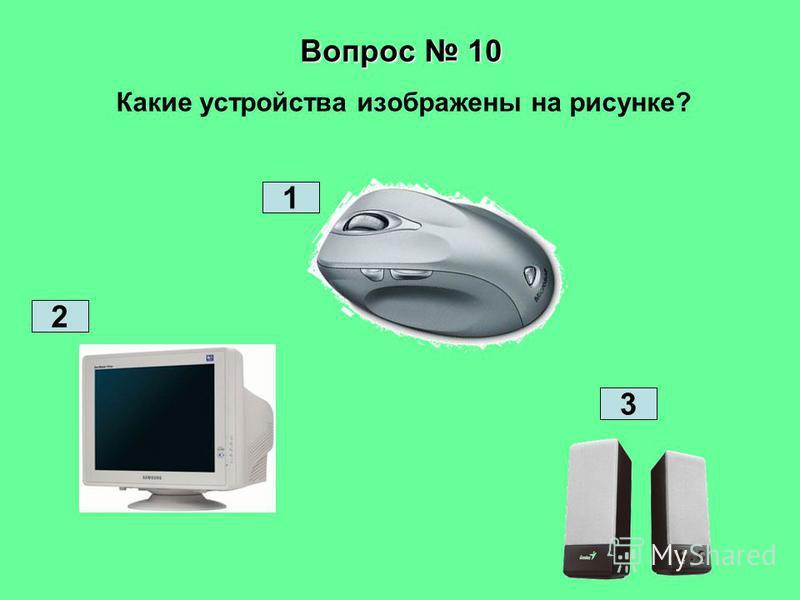 Вопрос 10 Какие устройства изображены на рисунке? 1 2 3