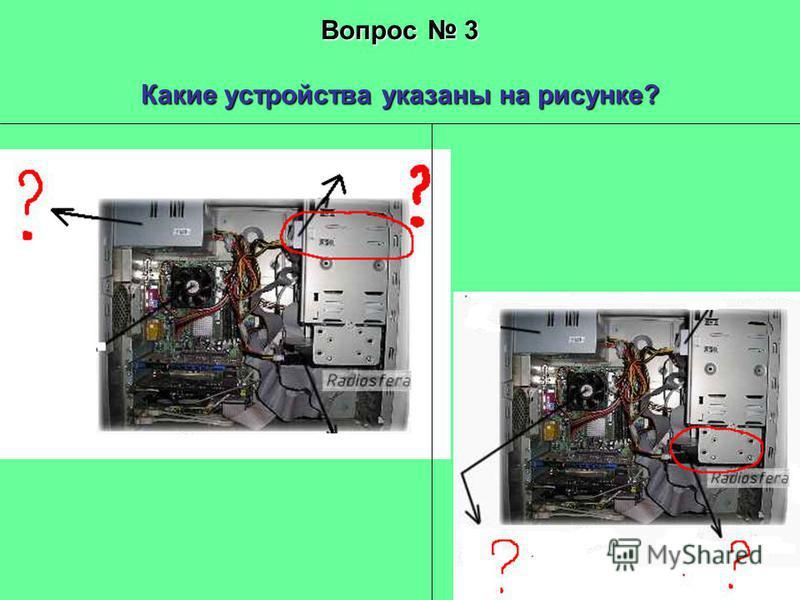 Вопрос 3 Какие устройства указаны на рисунке?