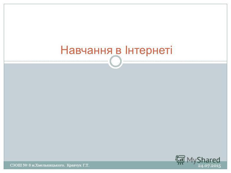 Навчання в Інтернеті 24.07.2015 СЗОШ 8 м.Хмельницького. Кравчук Г.Т.