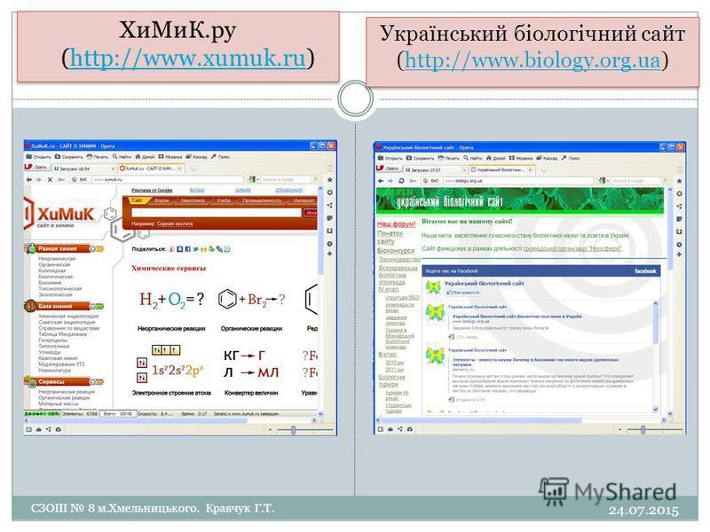 24.07.2015 СЗОШ 8 м.Хмельницького. Кравчук Г.Т. ХиМиК.ру (http://www.xumuk.ru)http://www.xumuk.ru ХиМиК.ру (http://www.xumuk.ru)http://www.xumuk.ru Український біологічний сайт (http://www.biology.org.ua)http://www.biology.org.ua Український біологіч