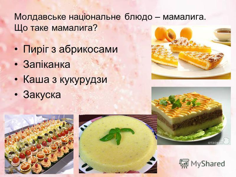 Молдавське національне блюдо – мамалига. Що таке мамалига? Пиріг з абрикосами Запіканка Каша з кукурудзи Закуска