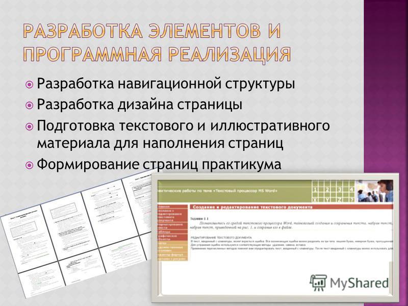 Разработка навигационной структуры Разработка дизайна страницы Подготовка текстового и иллюстративного материала для наполнения страниц Формирование страниц практикума