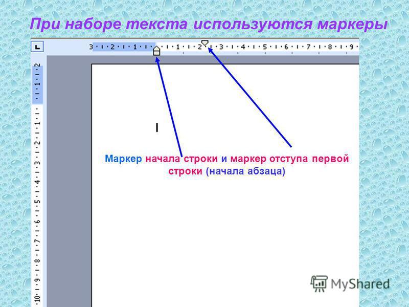 Маркер начала строки и маркер отступа первой строки (начала абзаца) При наборе текста используются маркеры