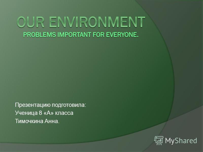 Презентацию подготовила: Ученица 8 «А» класса Тимочкина Анна.