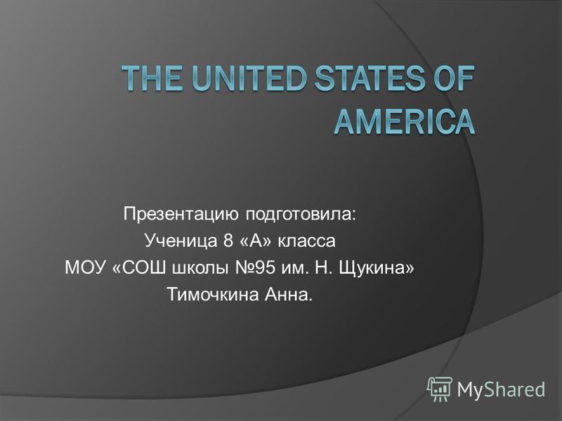 Презентацию подготовила: Ученица 8 «А» класса МОУ «СОШ школы 95 им. Н. Щукина» Тимочкина Анна.
