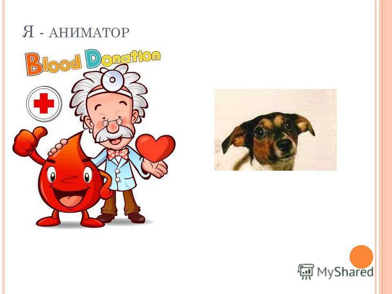 Я - АНИМАТОР
